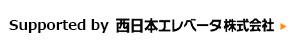 エレベーターメンテナンス(保守管理)、リニューアルの西日本エレベータ株式会社
